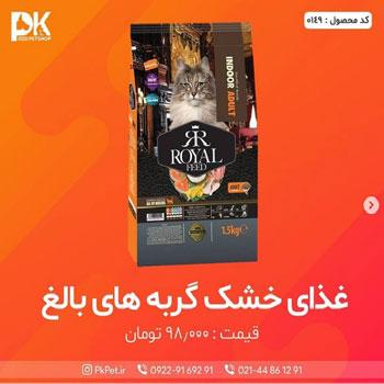 غذای خشک گربه های بالغ رویال فید